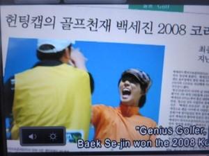 Beak Se-Jin is Mr. Perfect in an interesting Korean golf movie.